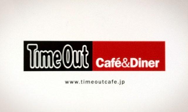 Time Out Café & Diner LIQUIDROOM