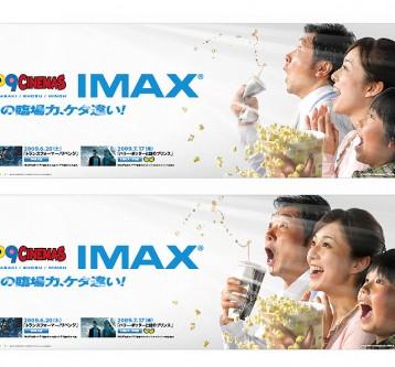 IMAX KEY VISUAL